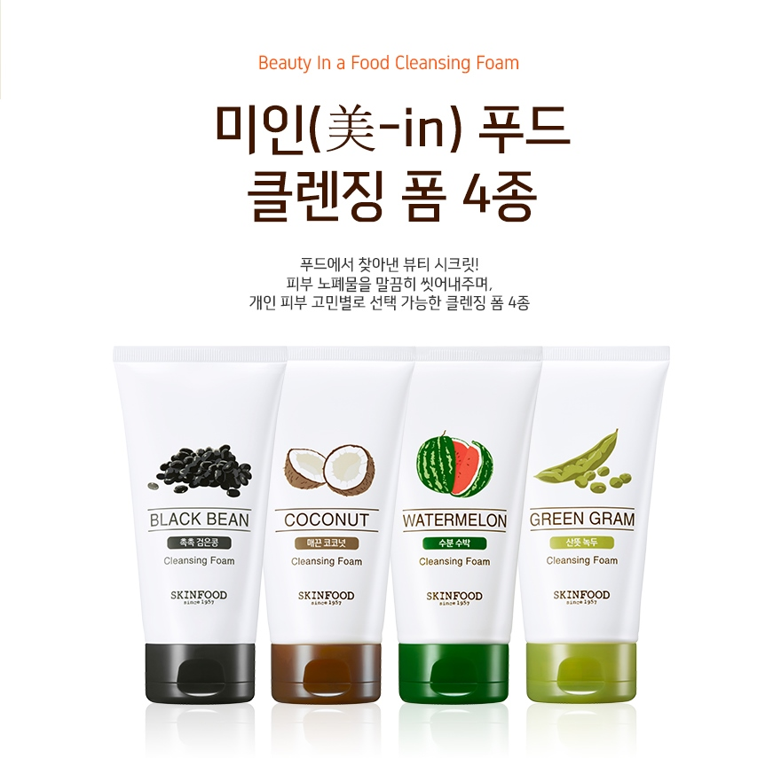 Skinfood Beauty In a Food Cleansing Foam 150 ml. โฟมล้างหน้า สารสกัดจากธรรมชาติ