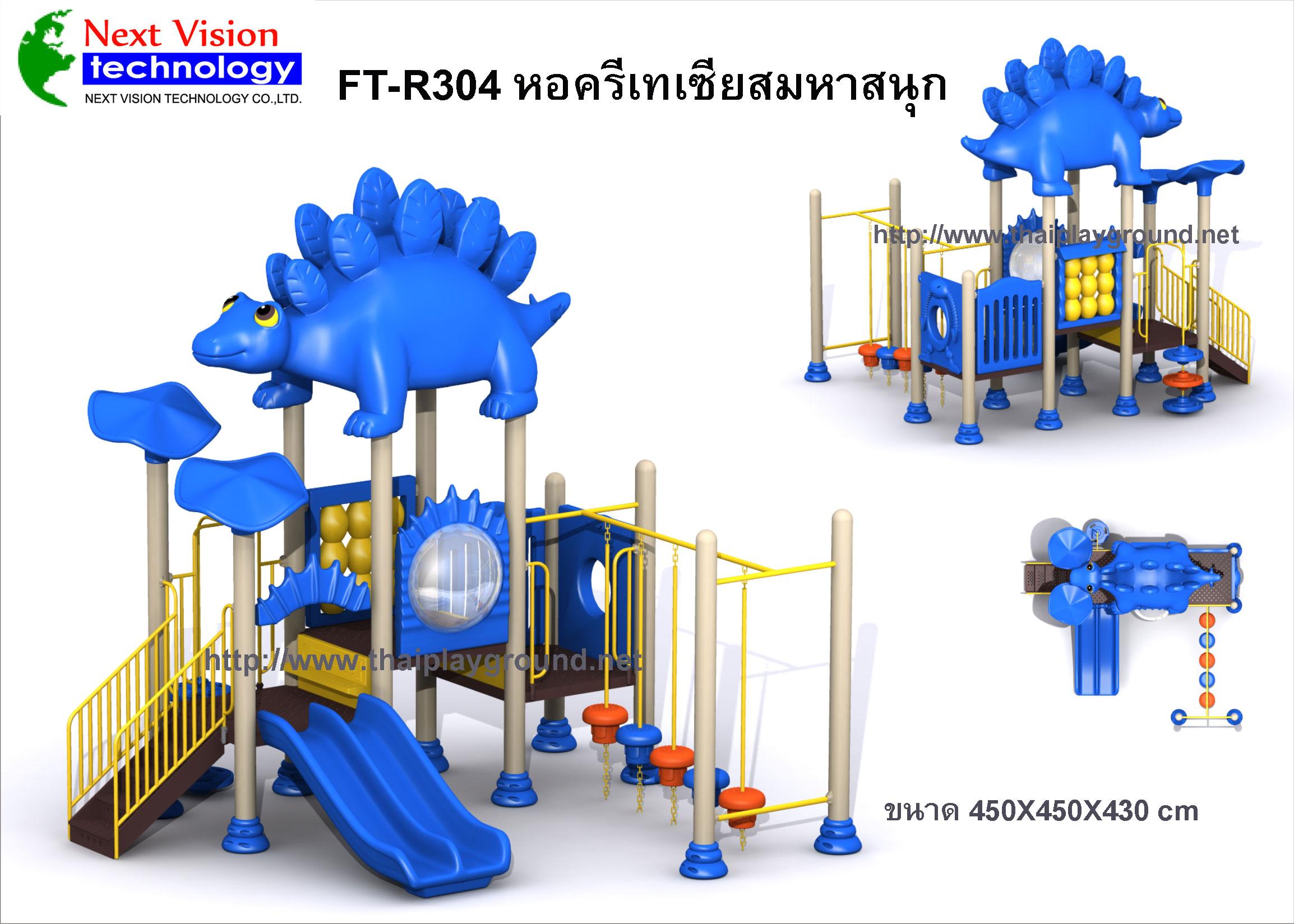 FT-R304 หอครีเทเซียสมหาสนุก